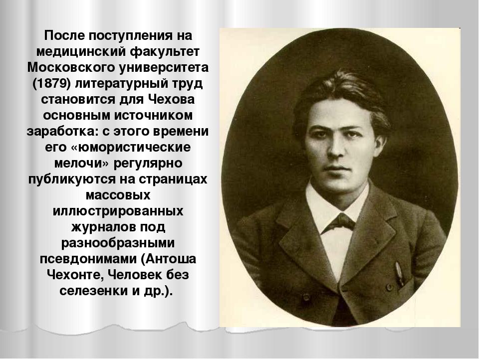 После поступления на медицинский факультет Московского университета (1879) ли...