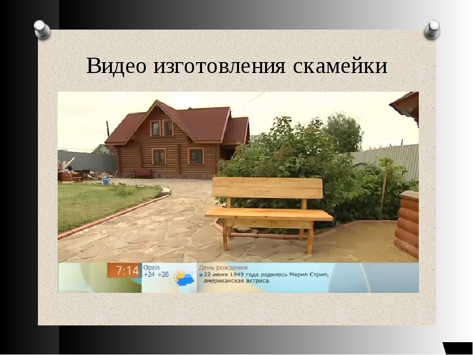 Видео изготовления скамейки