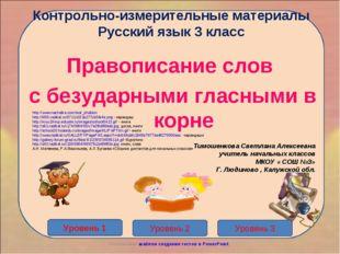 Начать тест Контрольно-измерительные материалы Русский язык 3 класс Правописа