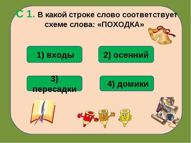 С 1. В какой строке слово соответствует схеме слова: «ПОХОДКА» 3) пересадки...