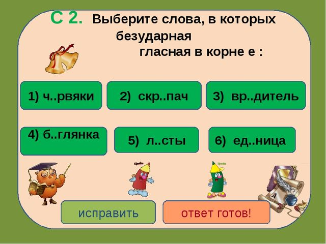 С 2. Выберите слова, в которых безударная гласная в корне е : 1) ч..рвяки 4)...