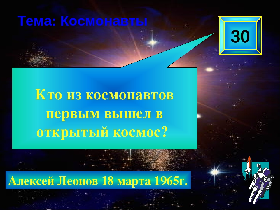 Кто из космонавтов первым вышел в открытый космос? 30 Тема: Космонавты Алекс...