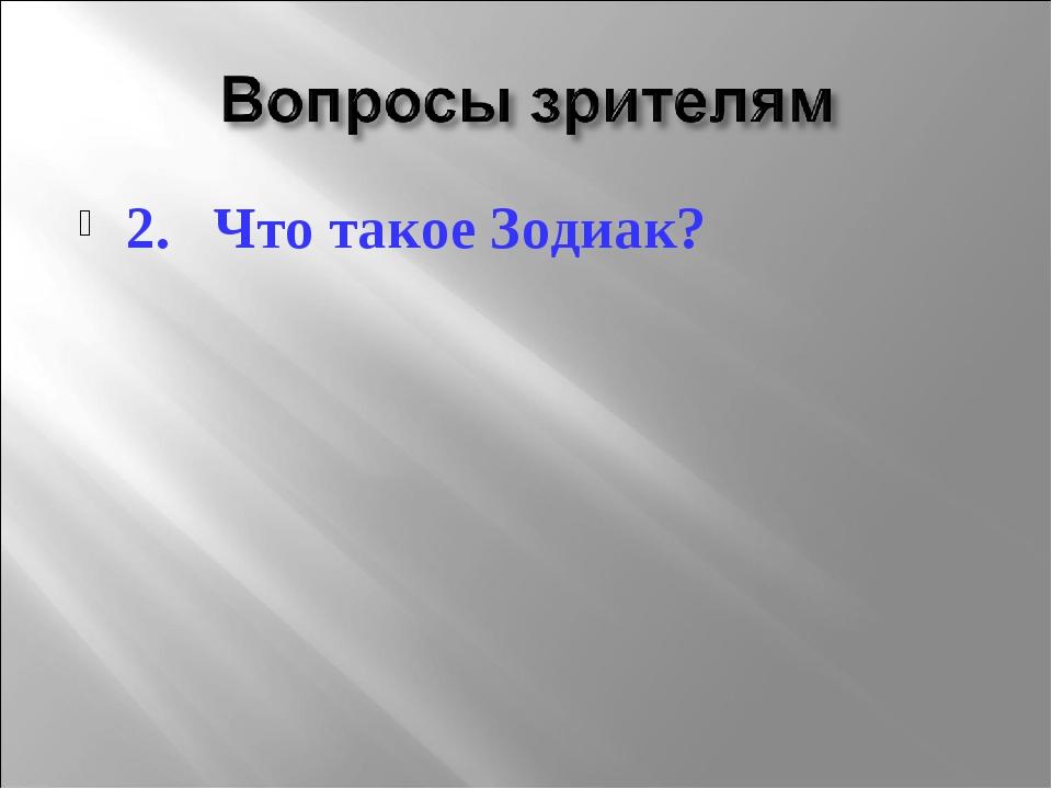 2. Что такое Зодиак?