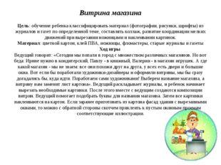 Витрина магазина  Цель: обучение ребенка классифицировать материал (фотограф