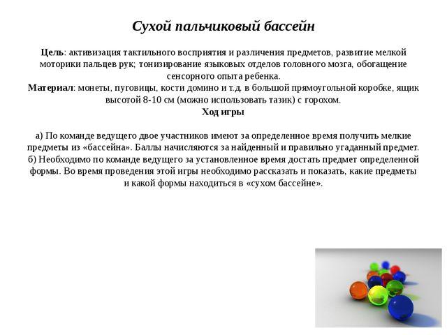 Сухой пальчиковый бассейн  Цель: активизация тактильного восприятия и различ...