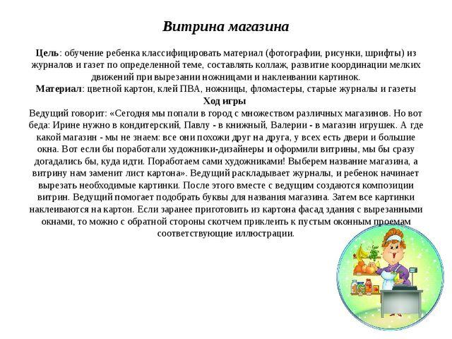 Витрина магазина  Цель: обучение ребенка классифицировать материал (фотограф...