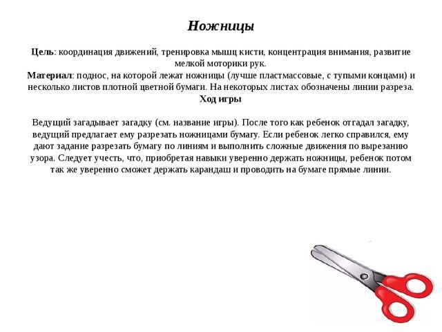 Ножницы  Цель: координация движений, тренировка мышц кисти, концентрация вни...