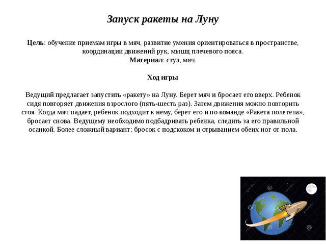 Запуск ракеты на Луну Цель: обучение приемам игры в мяч, развитие умения орие...
