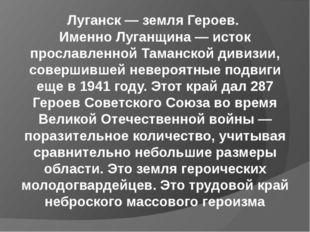 Луганск — земля Героев. Именно Луганщина — исток прославленной Таманской диви