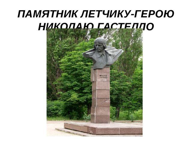 ПАМЯТНИК ЛЕТЧИКУ-ГЕРОЮ НИКОЛАЮ ГАСТЕЛЛО
