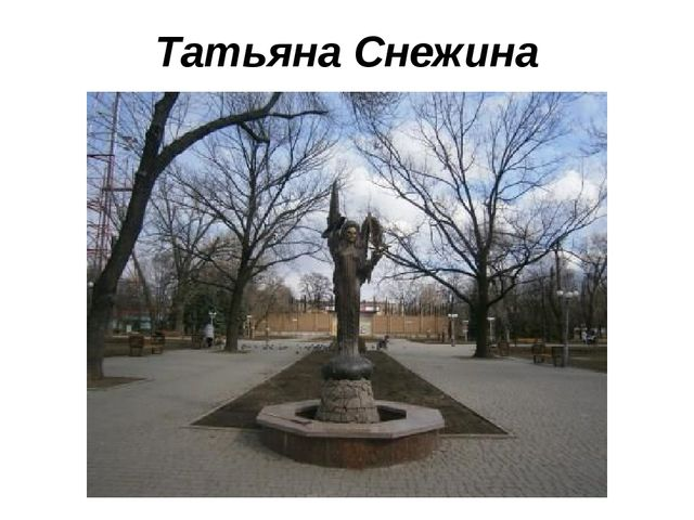 Татьяна Снежина