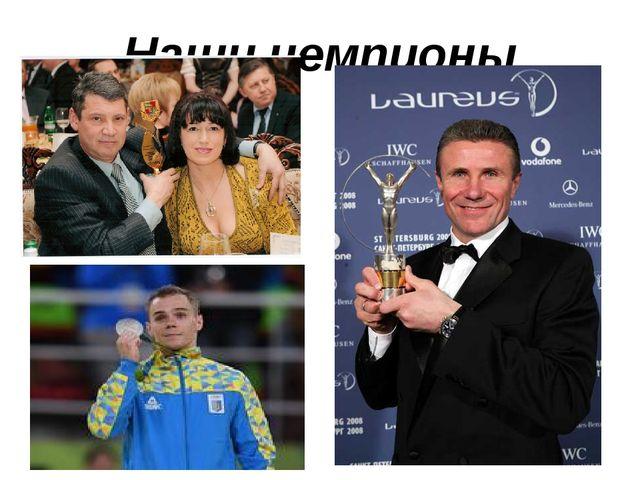 Наши чемпионы