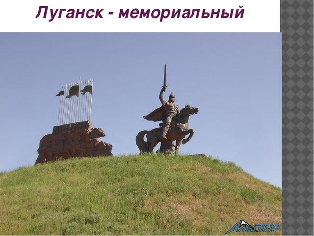 Луганск - мемориальный