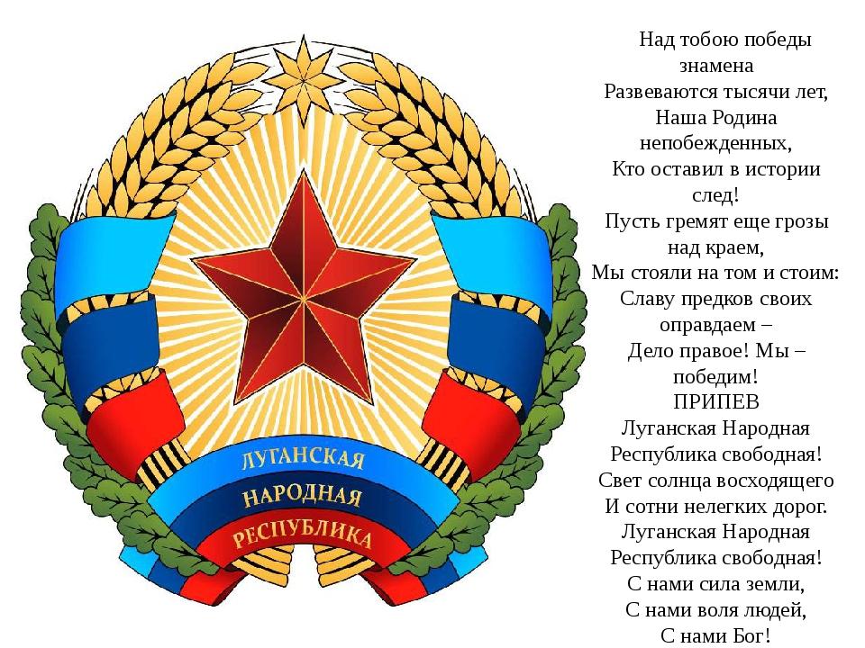 Над тобою победы знамена Развеваются тысячи лет, Наша Родина непобежденных, К...