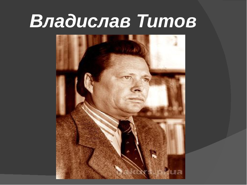 Владислав Титов