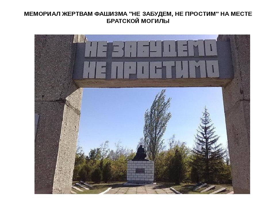"""МЕМОРИАЛ ЖЕРТВАМ ФАШИЗМА """"НЕ ЗАБУДЕМ, НЕ ПРОСТИМ"""" НА МЕСТЕ БРАТСКОЙ МОГИЛЫ"""