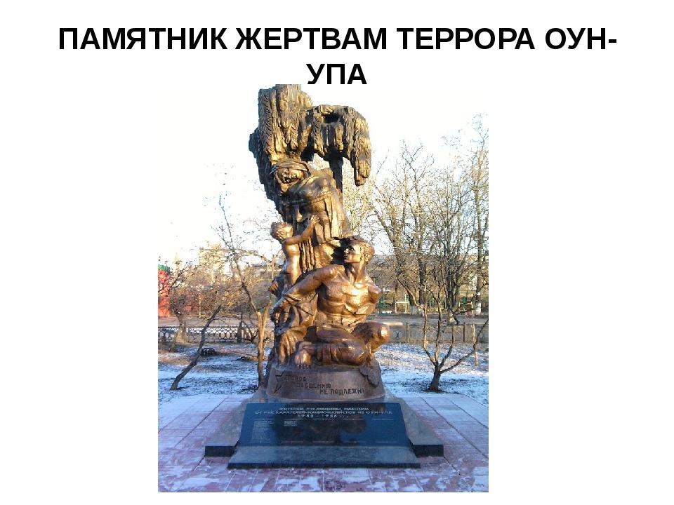 ПАМЯТНИК ЖЕРТВАМ ТЕРРОРА ОУН-УПА