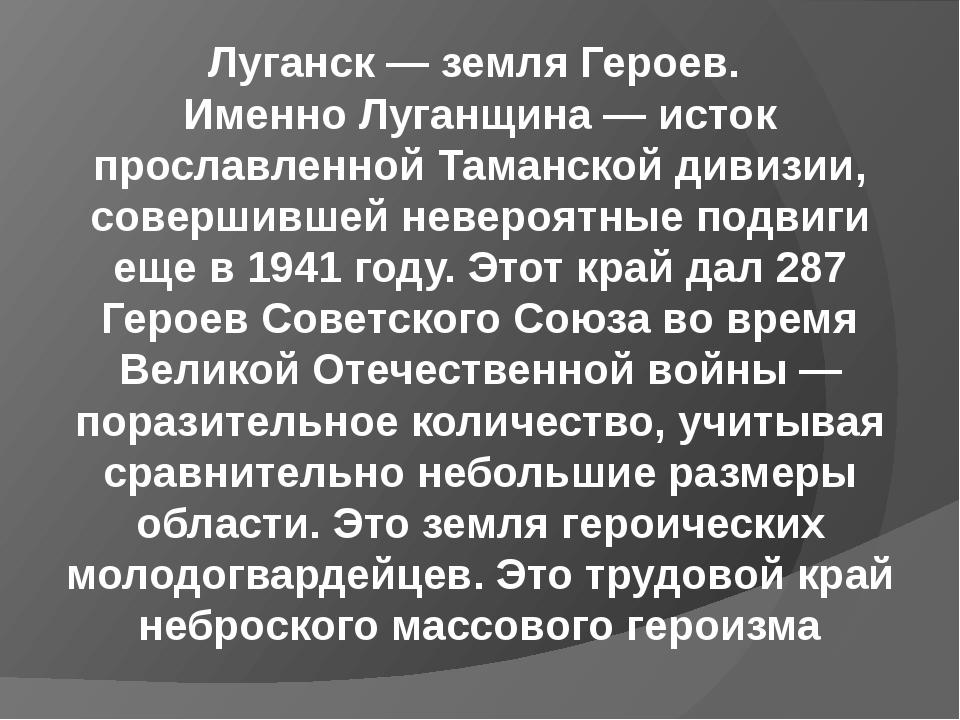 Луганск — земля Героев. Именно Луганщина — исток прославленной Таманской диви...