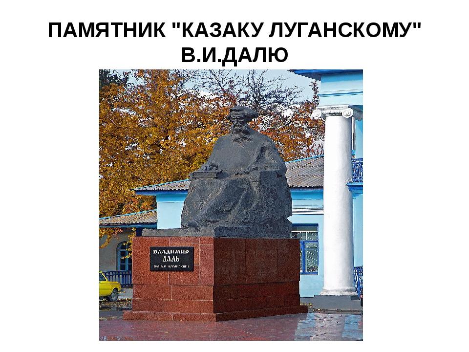 """ПАМЯТНИК """"КАЗАКУ ЛУГАНСКОМУ"""" В.И.ДАЛЮ"""