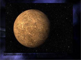 Меркурий (лат. Mercurius, Mircurius, Mirquurius) — в древнеримской мифологии