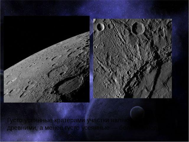 Густо усеянные кратерами участки являются более древними, а менее густо усея...