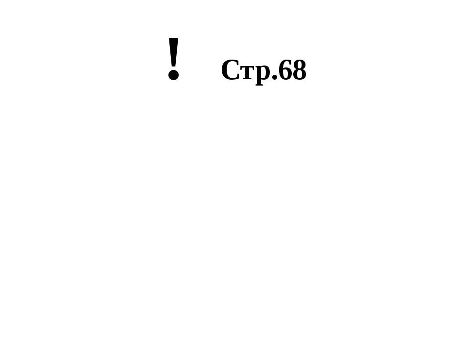 ! Стр.68