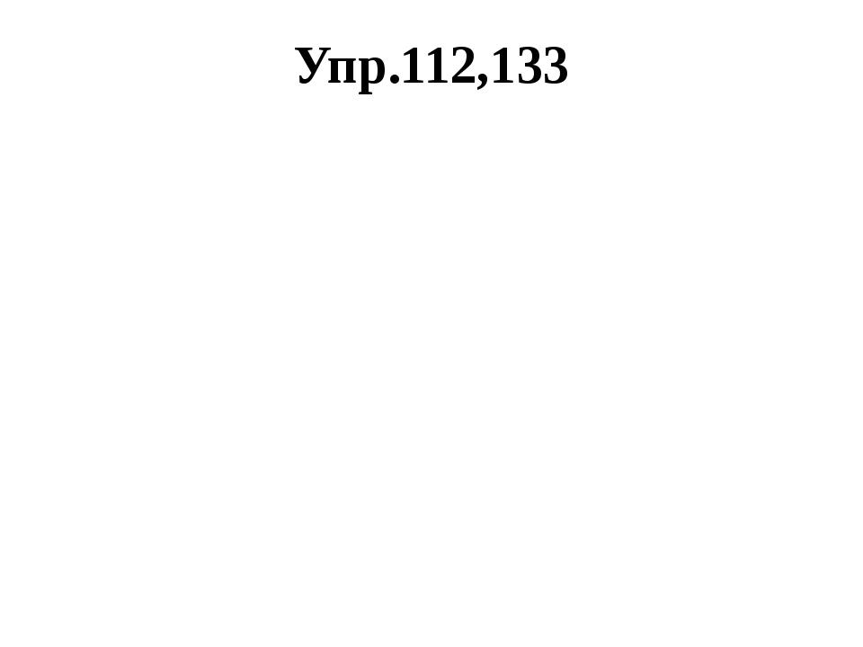 Упр.112,133