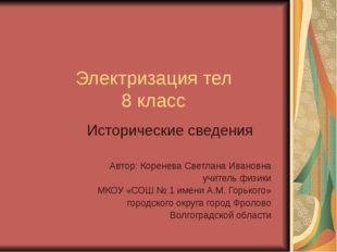 Электризация тел 8 класс Исторические сведения Автор: Коренева Светлана Ивано