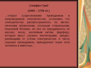 Стефан Грей (1666 – 1736 гг.) …открыл существование проводников и непроводник