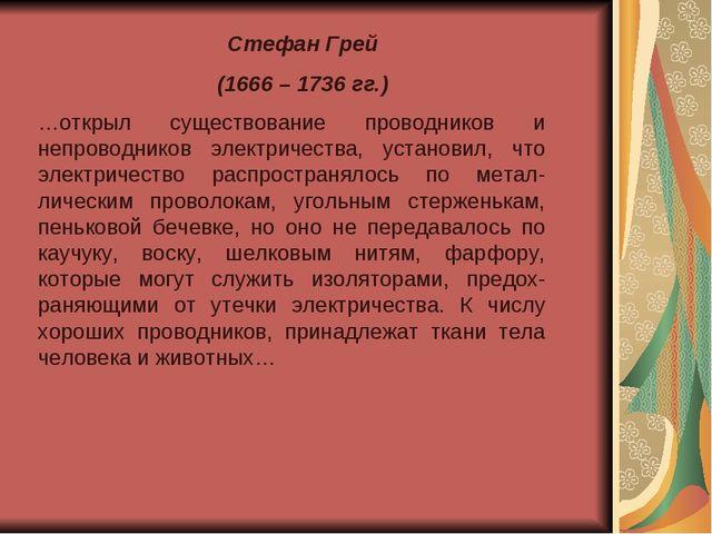 Стефан Грей (1666 – 1736 гг.) …открыл существование проводников и непроводник...