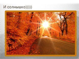 И солнышко)))))