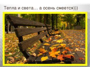 Тепла и света… а осень смеется)))