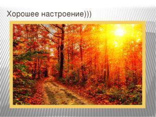 Хорошее настроение)))