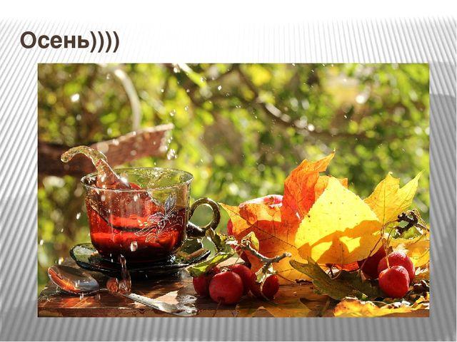 Осень))))