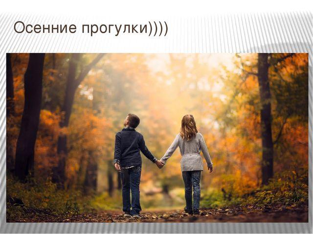 Осенние прогулки))))