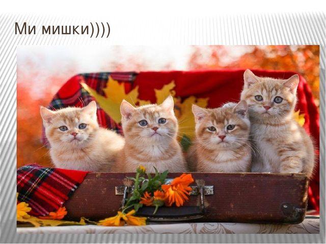 Ми мишки))))