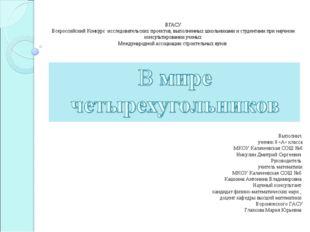 ВГАСУ Всероссийский Конкурс исследовательских проектов, выполненных школьника