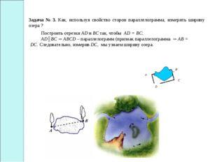 Задача № 3. Как, используя свойство сторон параллелограмма, измерить ширину