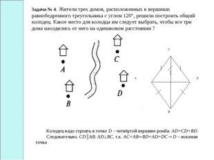 Задача № 4. Жители трех домов, расположенных в вершинах равнобедренного треуг