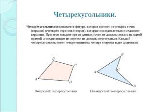 Четырехугольники. Четырёхугольником называется фигура, которая состоит из чет