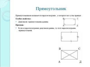 Прямоугольник Прямоугольником называется параллелограмм , у которого все углы