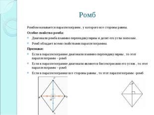 Ромб Ромбом называется параллелограмм , у которого все стороны равны. Особое