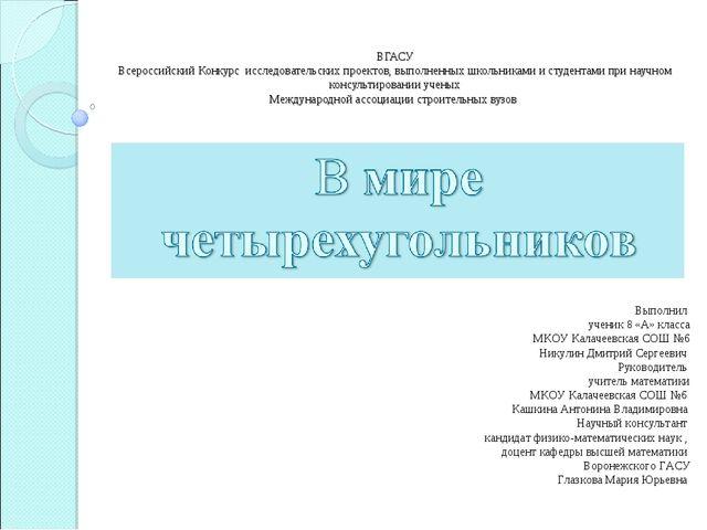 ВГАСУ Всероссийский Конкурс исследовательских проектов, выполненных школьника...