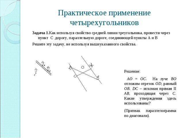 Практическое применение четырехугольников Задача 1.Как используя свойство сре...