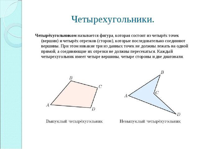 Четырехугольники. Четырёхугольником называется фигура, которая состоит из чет...