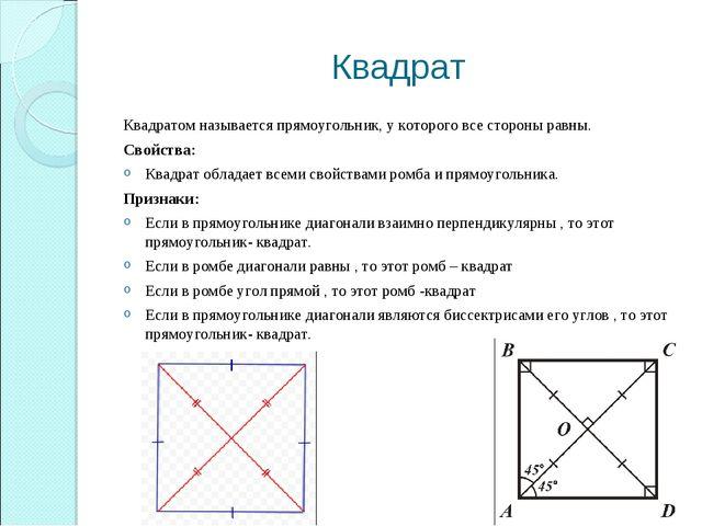 Квадрат Квадратом называется прямоугольник, у которого все стороны равны. Сво...