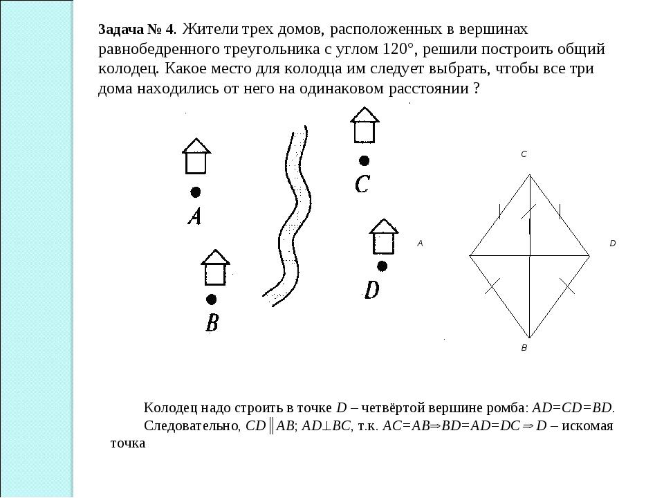 Задача № 4. Жители трех домов, расположенных в вершинах равнобедренного треуг...