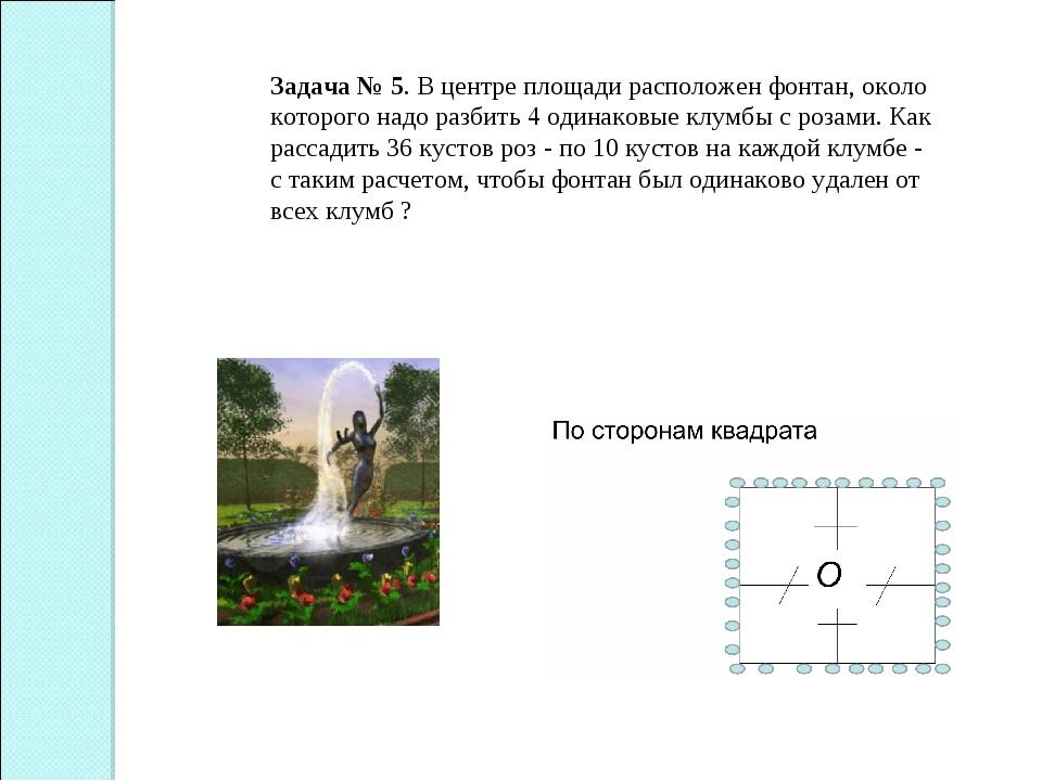 Задача № 5. В центре площади расположен фонтан, около которого надо разбить 4...
