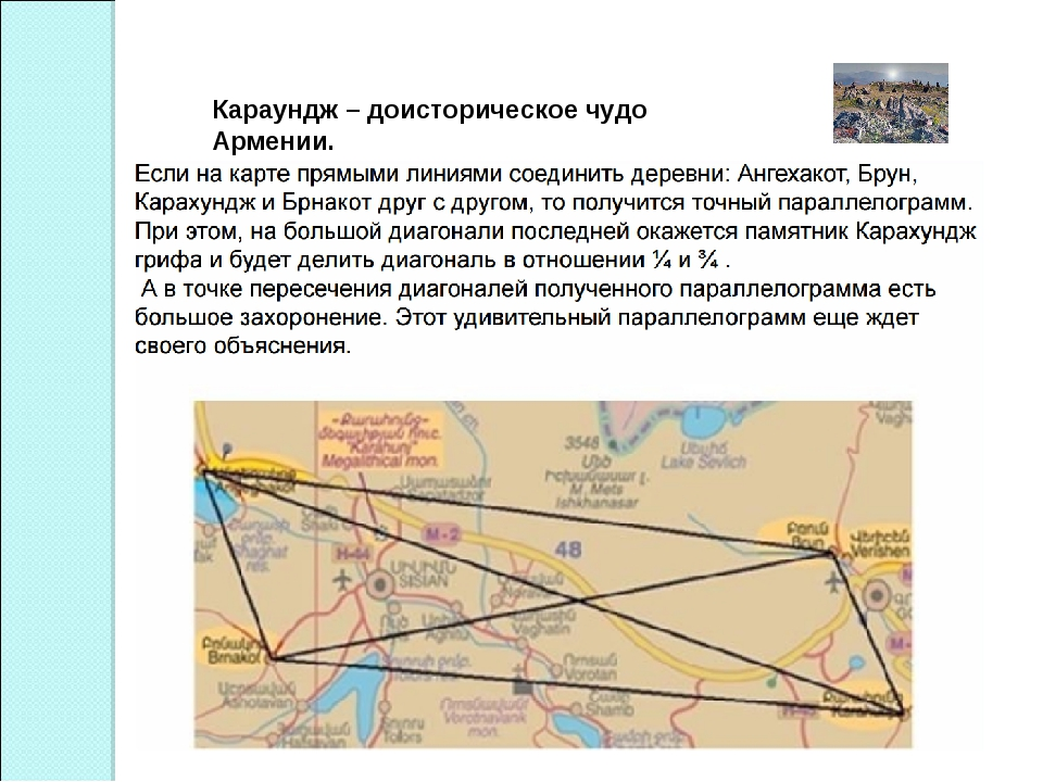 Караундж – доисторическое чудо Армении.