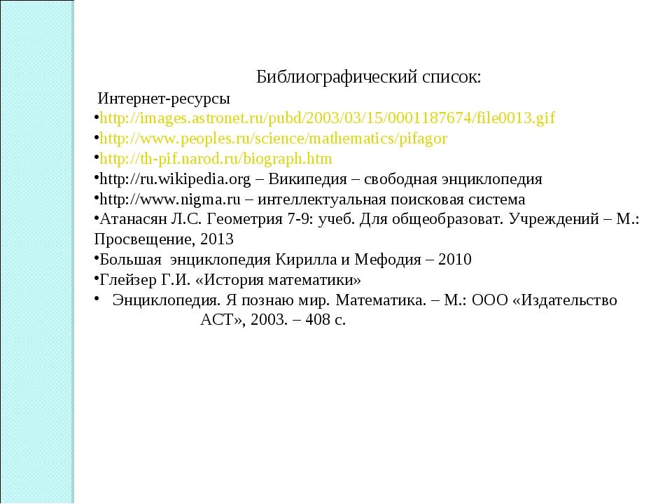Библиографический список: Интернет-ресурсы http://images.astronet.ru/pubd/20...